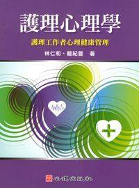 護理心理學:護理工作者心理健康管理