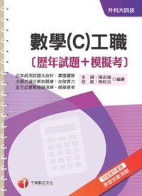 數學(C)工職(歷年試題+模擬考)