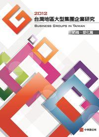 臺灣地區大型集團企業研究. 2012, 紡織、塑化篇