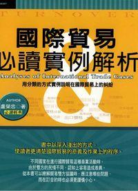 國際貿易必讀實例解析:用分類的方式實例說明在國際貿易上的糾紛