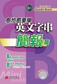 愈忙愈要學英文字串 [有聲書], 簡報篇, Presentation
