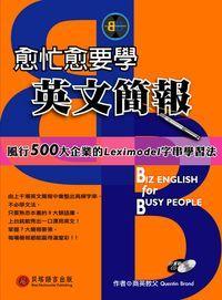 愈忙愈要學英文簡報[有聲書]