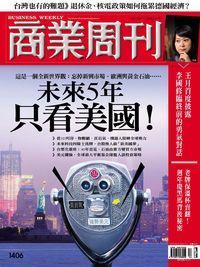 商業周刊 2014/10/27 [第1406期]:未來5年只看美國!