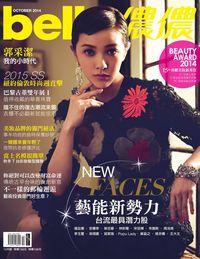 Bella儂儂 [第365期]:NEW FACES 藝能新勢力