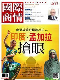 國際商情雙周刊 2014/10/15 [第403期]:印度、孟加拉搶眼
