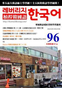 槓桿韓國語學習週刊 2014/10/23 [第96期] [有聲書]:首爾大學韓國語 第三十三課:以前貓和老鼠住在同一間房子裡