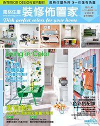 室內:風格住屋裝修佈置家:Living in Color