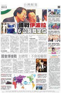 台灣醒報 [2014年10月24日]
