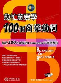 愈忙愈要學100個商業動詞 [有聲書]:風行500大企業的Leximodel字串學習法