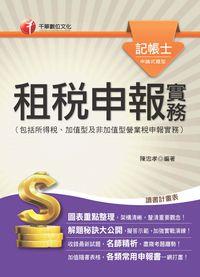 租稅申報實務(包括所得稅、加值型及非加值型營業稅申報實務)