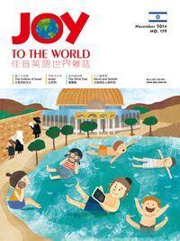 Joy to the World佳音英語世界雜誌 [第179期] [有聲書]:以色列