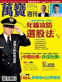 萬寶週刊 2014/10/27 [第1095期]:年線攻防選股法