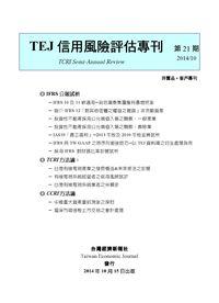 信用風險評估專刊 [第21期]:IFRS公報試析