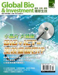 環球生技月刊 [第8期] [2014年03月號]:小晶片大健康 BIO+ICT=生技金鑽石?