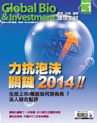 環球生技月刊 [第7期] [2014年1&2月合刊號]:力抗泡沫 關鍵2014!!