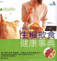 生機飲食健康事典:為什麼生食有益健康,怎樣吃生食及增強活力?(現代居家必備)
