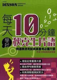 每天10分鐘,學好狄克生片語:精選學測考試與高普考必備片語