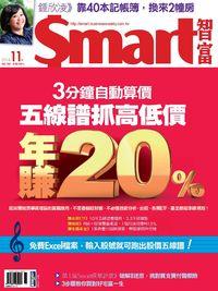 Smart智富月刊 [第195期]:3分鐘自動算價 五線譜抓高低價年賺20%