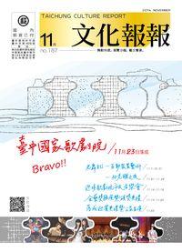 文化報報 [第187期] [2014年11月]:臺中國家歌劇院11月23日落成
