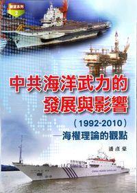 中共海洋武力的發展與影響(1992-2010):海權理論的觀點