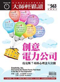 大師輕鬆讀 2014/10/29 [第563期] [有聲書]:創意電力公司