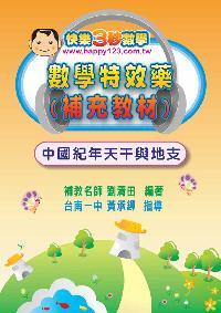數學特效藥(補充教材) [有聲書], 中國紀年天干與地支
