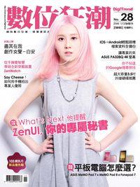 DigiTrend數位狂潮電腦雜誌 [第28期]:ZenUI, 你的專屬祕書