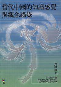 當代中國的知識感覺與觀念感覺