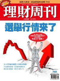 理財周刊 2014/10/31 [第740期]:選舉行情來了