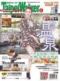 Taipei Walker [第211期]:療癒溫泉