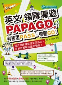 Super英文 領隊導遊PAPAGO:考證照PASS,帶團GO!