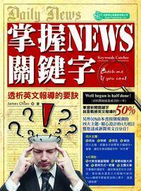 掌握News關鍵字:透析英文報導的要訣