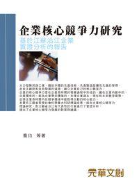 企業核心競爭力研究:基於江蘇沿江企業實證分析的報告