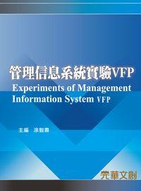 管理信息系統實驗