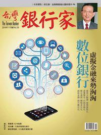 台灣銀行家 [第59期]:數位銀行
