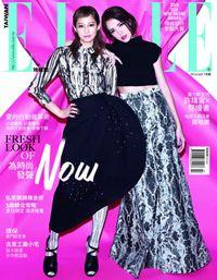 ELLE她雜誌 [第274期]:FRESH LOOK OF NOW為時尚發聲