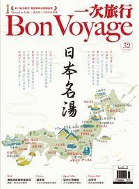 Bon Voyage一次旅行 [第32期]:日本名湯