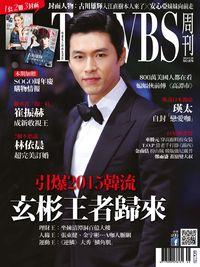 TVBS周刊 2014/11/06 [第876期]:引爆2015韓流 玄彬王者歸來