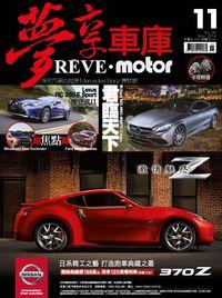 REVE Motor 夢享車庫 [第6期]:君臨天下