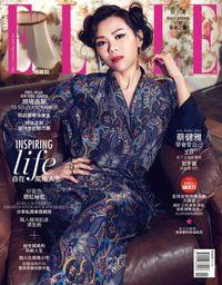 ELLE她雜誌 [第278期]:INSPRING life