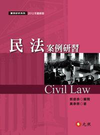 民法案例研習