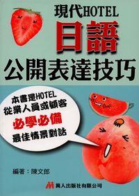 現代HOTEL日語公開表達技巧 [有聲書]