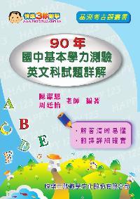 90年國中基本學力測驗英文科試題詳解
