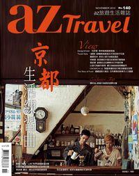 AZ旅遊生活 [第140期]:京都生活練習曲
