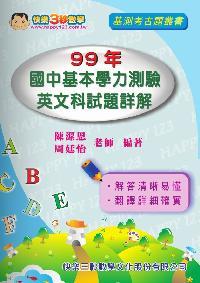 99年國中基本學力測驗英文科試題詳解