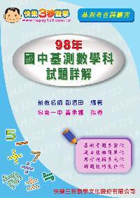 98年國中基測數學科試題詳解 [有聲書]