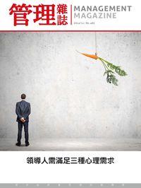 管理雜誌 [第485期]:領導人需滿足三種心理需求
