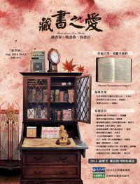 藏書之愛雜誌 [第3期]:秋季號