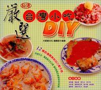 嚴選臺灣小吃DIY
