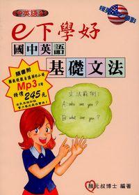 e下學好國中英語[有聲書]:基礎文法
